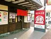 鎌倉釜飯・純豆腐かまかま藤沢店